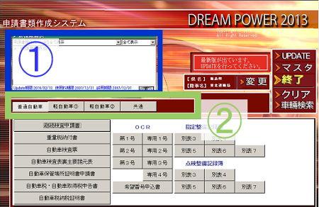 申請書類作成システムの画面レイアウト変更のお知らせ