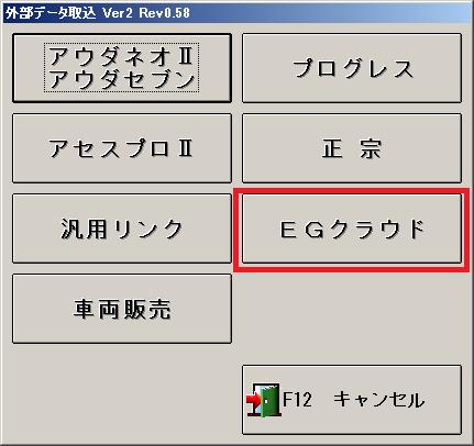 EGクラウド4