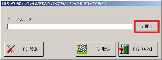 EGクラウド5
