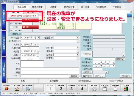 消費税_伝票_001