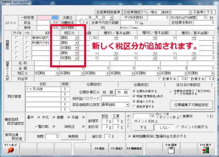 消費税_マスタ_F11会社情報_初期設定
