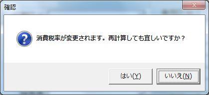 消費税_伝票_003