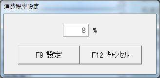 消費税_伝票_002