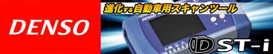 DSTi001