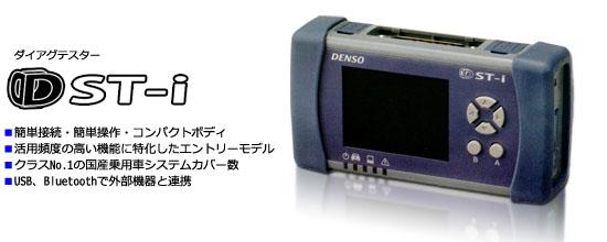 DSTi002
