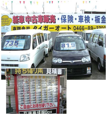 車両販売見積りの多彩機能を店頭展示棚で活用!