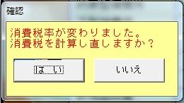 車販_消費税003