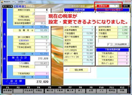 車販_消費税002
