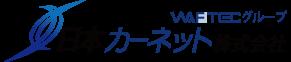 日本カーネット株式会社