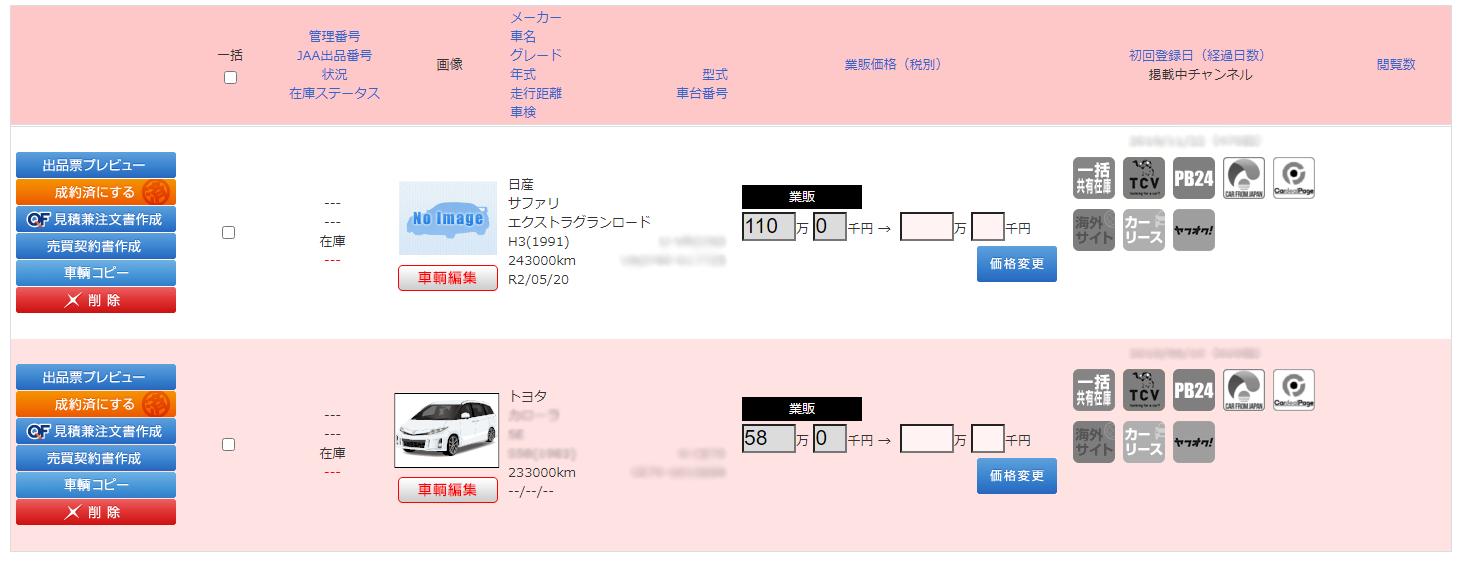 Web管理サイトイメージ