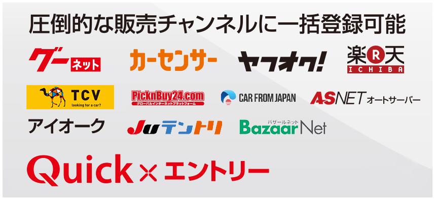 圧倒的な販売チャネルに一括登録可能 グーネット/カーセンサー/ヤフオク!/楽天市場/TCV/PicknBuy24.com/CAR FROM JAPAN/ASNETオートサーバー/アイオーク/Juテントリ/BazaarNet/Quickxエントリー
